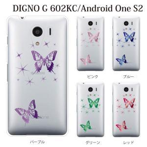 スマホケース DIGNO G 602KC ケース カバー きらめく2匹の蝶々(クリア)|kintsu
