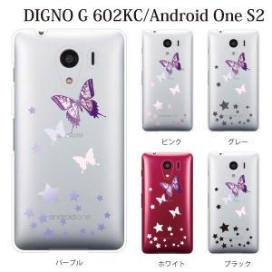 スマホケース DIGNO G 602KC ケース カバー 輝く星とバタフライ|kintsu