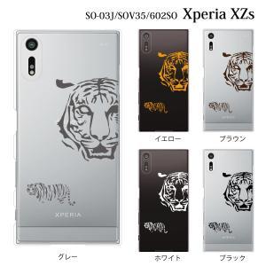 スマホケース Xperia XZs 602SO ケース カバー タイガー 虎 アニマル|kintsu