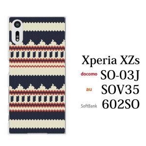 スマホケース Xperia XZs 602SO ケース カバー スマホケース スマホカバー ニット風 デザイン TYPE1|kintsu