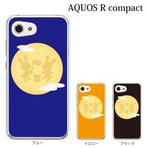AQUOS r compact ケース アクオスrコンパクト ケース カバー 701SH おしゃれ かわいい 動物 月うさぎ 秋|kintsu