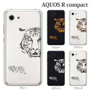AQUOS r compact ケース アクオスrコンパクト ケース カバー 701SH おしゃれ かっこいい 動物 タイガー 虎 アニマル クリア|kintsu
