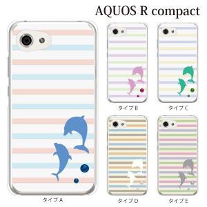 AQUOS r compact ケース アクオスrコンパクト ケース カバー 701SH おしゃれ かわいい 動物 パステルボーダー柄 イルカ|kintsu