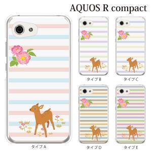 AQUOS r compact ケース アクオスrコンパクト ケース カバー 701SH おしゃれ かわいい 動物 パステルボーダー柄 小鹿|kintsu