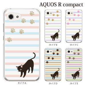AQUOS r compact ケース アクオスrコンパクト ケース カバー 701SH おしゃれ かわいい 動物 パステルボーダー柄 黒猫|kintsu
