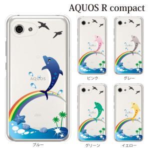 AQUOS r compact ケース アクオスrコンパクト ケース カバー 701SH おしゃれ かわいい 動物 イルカと虹 ドルフィン・レインボー|kintsu