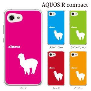 AQUOS r compact ケース アクオスrコンパクト ケース カバー 701SH おしゃれ かわいい アルパカ alpaca アニマル 動物|kintsu