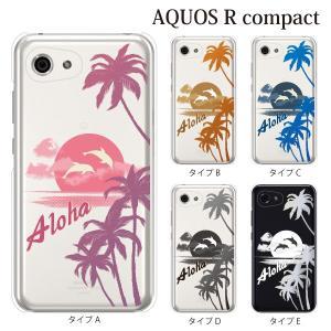 AQUOS r compact ケース アクオスrコンパクト ケース カバー 701SH おしゃれ かわいい Aloha アロハ ハワイアンビーチ 夏|kintsu
