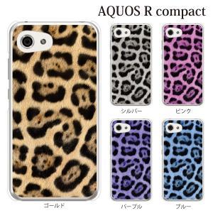 AQUOS r compact ケース アクオスrコンパクト ケース カバー 701SH おしゃれ かわいい 動物 ヒョウ柄 レオパード|kintsu
