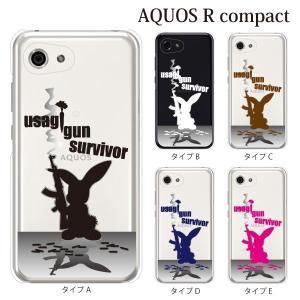 AQUOS r compact ケース アクオスrコンパクト ケース カバー 701SH おしゃれ かっこいい 動物 ウサギ・ガンサバイバー クリア|kintsu