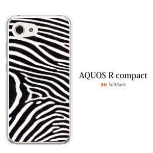 AQUOS r compact ケース アクオスrコンパクト ケース カバー 701SH おしゃれ かわいい かっこいい しまうま ゼブラ柄 アニマル|kintsu