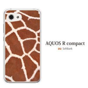 AQUOS r compact ケース アクオスrコンパクト ケース カバー 701SH おしゃれ かわいい キリン柄 アニマル|kintsu