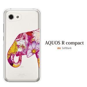 AQUOS r compact ケース アクオスrコンパクト ケース カバー 701SH おしゃれ かわいい 動物 花 エレファント フラワー 像|kintsu