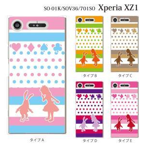 スマホケース Xperia XZ1 701SO ケース カバー ガーリー ポップ 不思議の国のアリス kintsu