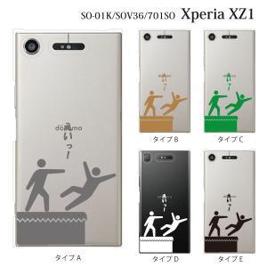スマホケース Xperia XZ1 701SO ケース カバー えいっ! kintsu