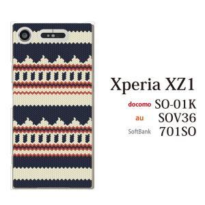 スマホケース Xperia XZ1 701SO ケース カバー スマホケース スマホカバー ニット風 デザイン TYPE1|kintsu