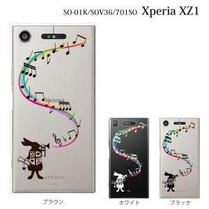スマホケース Xperia XZ1 701SO ケース カバー スマホケース スマホカバー ラッパ吹きのうさぎ kintsu