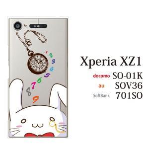 スマホケース Xperia XZ1 701SO ケース カバー スマホケース スマホカバー 不思議の国のアリス 白兎 顔ちかシリーズ kintsu