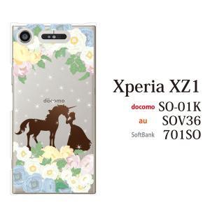 スマホケース Xperia XZ1 701SO ケース カバー スマホケース スマホカバー ユニコーンとお姫様 ファンタジー kintsu