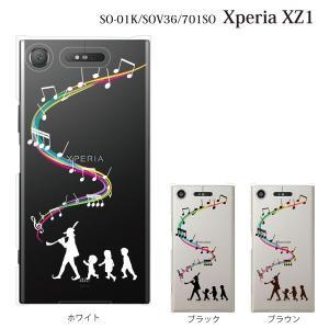 スマホケース Xperia XZ1 701SO ケース カバー スマホケース スマホカバー ハーメルの笛吹 童話 kintsu