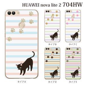 スマホケース ハードケース huawei nova lite 2 ケース スマホカバー おしゃれ ファーウェイ カバー 704hw パステルボーダー柄 黒猫|kintsu