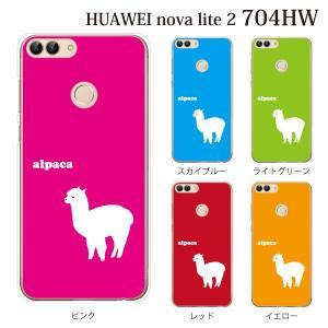 スマホケース ハードケース huawei nova lite 2 ケース スマホカバー おしゃれ ファーウェイ カバー 704hw アルパカ alpaca アニマル 動物|kintsu