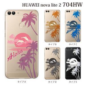 スマホケース ハードケース huawei nova lite 2 ケース スマホカバー おしゃれ ファーウェイ カバー 704hw Aloha アロハ ハワイアンビーチ|kintsu