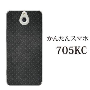 スマホケース ハードケース かんたんスマホ クリアケース ケース スマホカバー おしゃれ カバー 705KC ブラック メタル 鉄風 kintsu