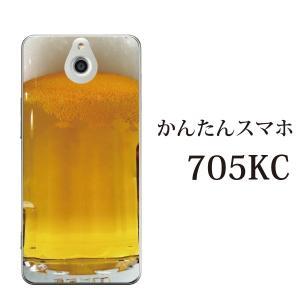 スマホケース ハードケース かんたんスマホ クリアケース ケース スマホカバー おしゃれ カバー 705KC ビール TYPE01|kintsu