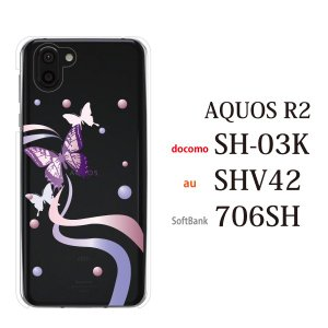 スマホケース ハードケース aquos r2 ケース スマホカバー おしゃれ アクオスr2 カバー aquos携帯カバー 優雅に舞う蝶々|kintsu