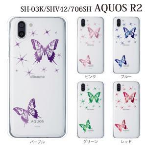 スマホケース ハードケース aquos r2 ケース スマホカバー おしゃれ アクオスr2 カバー aquos携帯カバー きらめく2匹の蝶々 クリア|kintsu