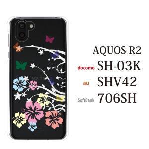 スマホケース ハードケース aquos r2 ケース スマホカバー おしゃれ アクオスr2 カバー aquos携帯カバー 可愛い蝶々が舞うハイビスカス クリア|kintsu