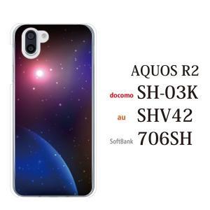 スマホケース ハードケース aquos r2 ケース スマホカバー おしゃれ アクオスr2 カバー aquos携帯カバー 幻想的なコスモ スペース SPACE 宇宙 kintsu