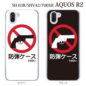 スマホケース ハードケース aquos r2 ケース スマホカバー おしゃれ アクオスr2 カバー aquos携帯カバー 防弾ケース…ではない カラー kintsu