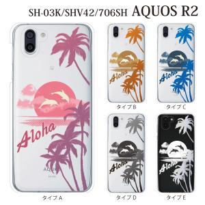 スマホケース ハードケース aquos r2 ケース スマホカバー おしゃれ アクオスr2 カバー aquos携帯カバー Aloha アロハ ハワイアンビーチ|kintsu
