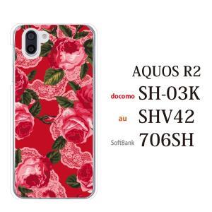 スマホケース ハードケース aquos r2 ケース スマホカバー おしゃれ アクオスr2 カバー aquos携帯カバー ローズ フラワー 薔薇 レース|kintsu