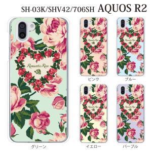 スマホケース ハードケース aquos r2 ケース スマホカバー おしゃれ アクオスr2 カバー aquos携帯カバー ロマンティックローズ フラワー 薔薇|kintsu