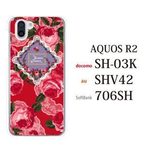 スマホケース ハードケース aquos r2 ケース スマホカバー おしゃれ アクオスr2 カバー aquos携帯カバー ローズフラワー 薔薇 BONNE ANNEF|kintsu
