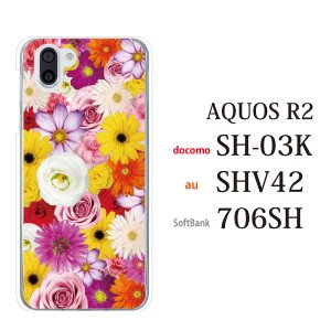 スマホケース ハードケース aquos r2 ケース スマホカバー おしゃれ アクオスr2 カバー aquos携帯カバー フルフラワー 花がいっぱい!|kintsu