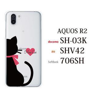 スマホケース ハードケース aquos r2 ケース スマホカバー おしゃれ アクオスr2 カバー aquos携帯カバー I Love Cat ネコ クリア|kintsu