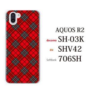 スマホケース ハードケース aquos r2 ケース スマホカバー おしゃれ アクオスr2 カバー aquos携帯カバー タータンチェック|kintsu