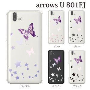 スマホケース arrows u 携帯ケース クリアケース アローズ ユー 801FJ 輝く星とバタフ...