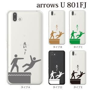 スマホケース arrows u 携帯ケース クリアケース アローズ ユー 801FJ えいっ!