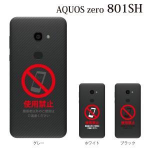 スマホケース ハードケース aquos zero クリアケース ケース スマホカバー おしゃれ カバー 801sh 使用禁止 ロゴ kintsu