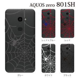 スマホケース ハードケース aquos zero クリアケース ケース スマホカバー おしゃれ カバー 801sh スパイダー 蜘蛛の巣 kintsu