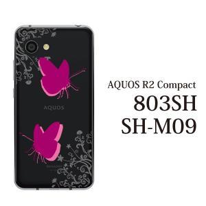 スマホケース ハードケース aquos r2 compact クリアケース ケース スマホカバー おしゃれ カバー 803sh 羽ばたく2匹の蝶々 クリア|kintsu