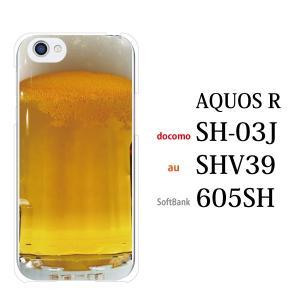 スマホケース AQUOS R 605SH ケース カバー ビール TYPE01|kintsu