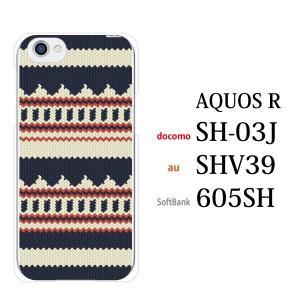スマホケース AQUOS R 605SH ケース カバー スマホケース スマホカバー ニット風 デザイン TYPE1|kintsu