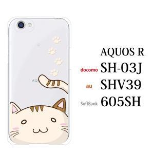 スマホケース AQUOS R 605SH ケース カバー スマホケース スマホカバー かわいい 猫 顔ちかシリーズ|kintsu