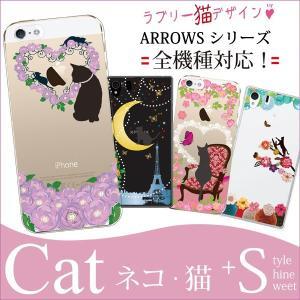 スマホケース ハードケース arrows be ケース f―04k スマホカバー おしゃれ アローズ カバー nx f―01k f―05j arrows m04 ケース 猫 動物 kintsu